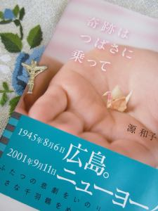 my book by sumire okuda